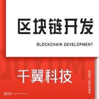 区块链开发智能合约区块链系统技术交易行情解决方案源码