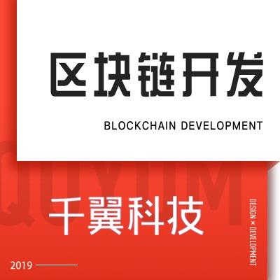 区块链DAPP智能合约应用开发金融/理财app定制模式开发