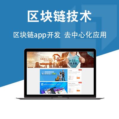 区块链技术app开发去中心化Dapp区块狗token钱包