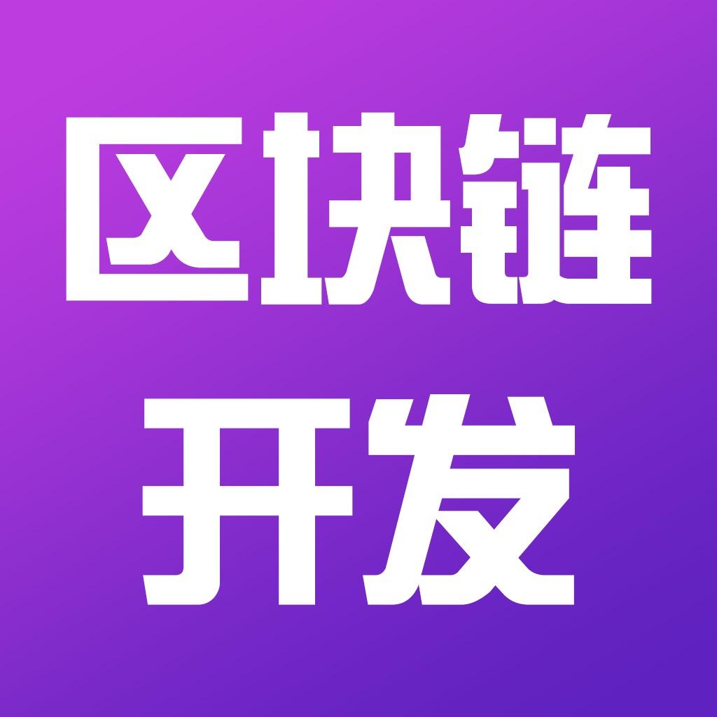 区块链应用定制开发/基础链开发/区块链咨询服务/iOS/安卓