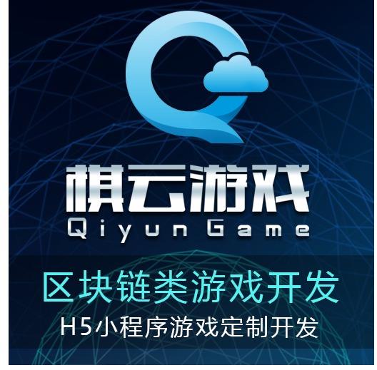 小程序游戏开发|区块链养成类游戏APP开发|微信H5游戏开发