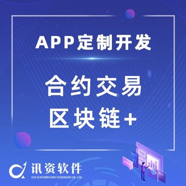 区块链技术 区块链+ 合约交易APP开发 app定制开发
