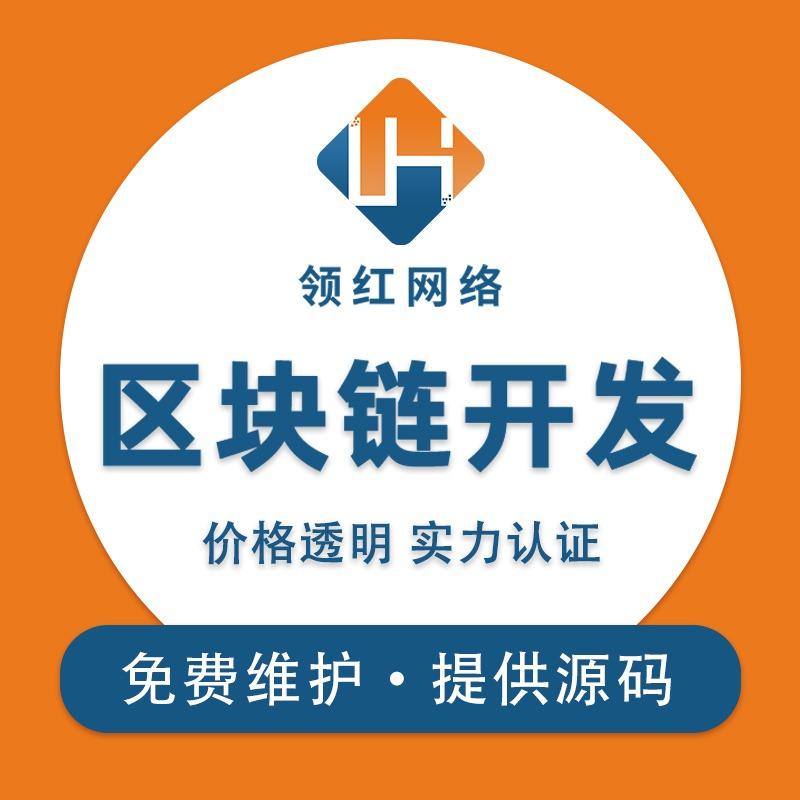 合约app交易平台 区块链 BTC合约/杠杆/C2C交易开发