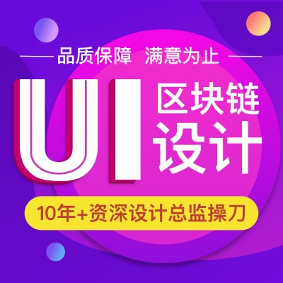 区块链UI设计/金融UI设计/UI设计/移动端UI设计/设计