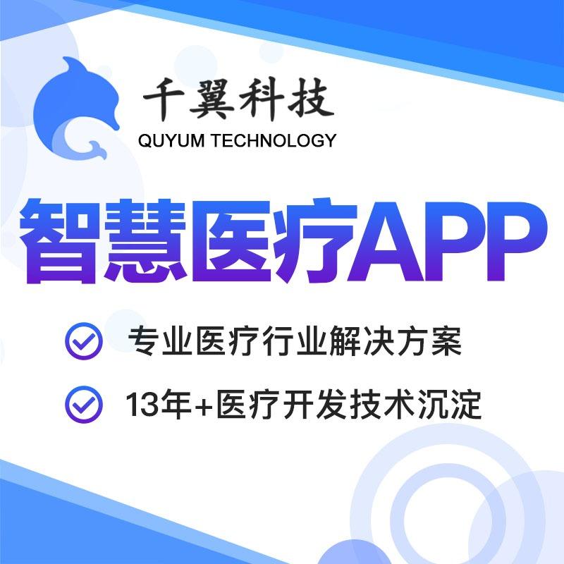 掌上医疗APP开发线上诊疗网上药店远程互联网医疗健康管理软件