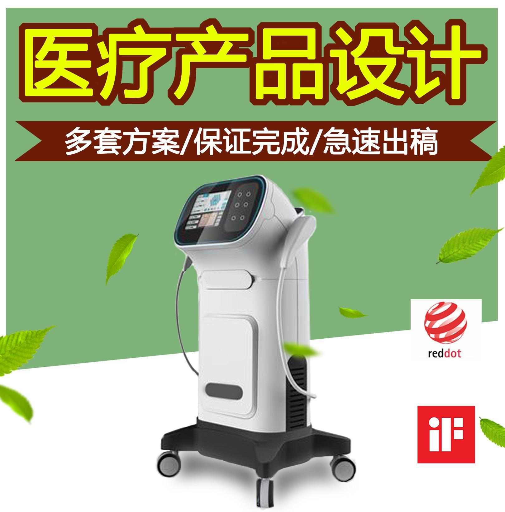 医疗<hl>产品设计</hl>/外观/结构/造型/3D建模/效果图美牙器冲牙器