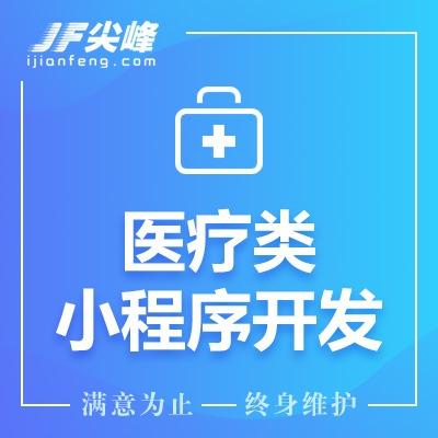 医疗类小程序医院体检线上预约电子体检单微信支付宝抖音小程序