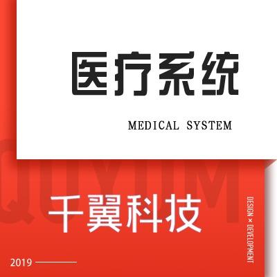 微信公众号 开发 智慧远程医疗app中医馆小儿推拿诊所管理系统