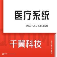 远程问诊软件慢病管理互联网医院搭建在线医药商城电子处方 APP
