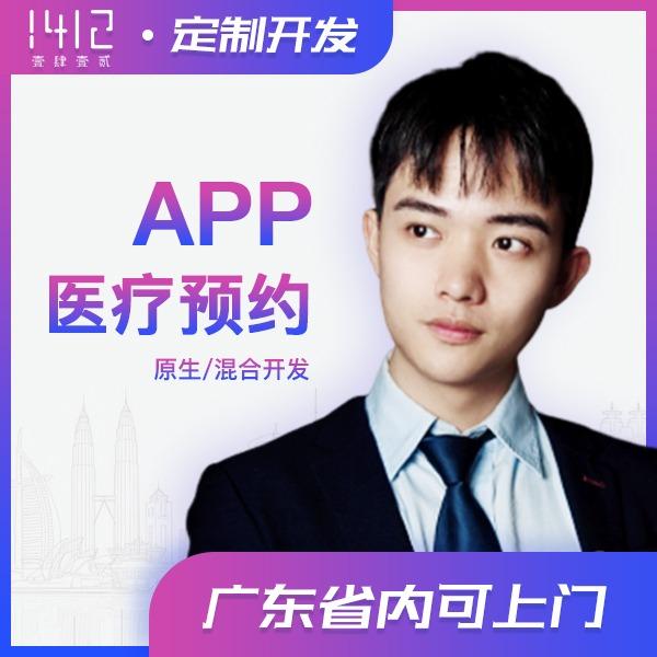 【医疗 app开发】-医疗预约app定制开发/原生/混合开发
