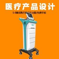 |医疗产品外观设计|医疗产品结构设计|医疗产品创意设计|