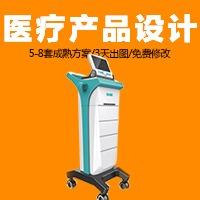 |医疗 产品 外观 设计 |医疗 产品 结构 设计 |医疗 产品 创意 设计 |