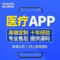 APP开发 /医疗 APP /理财 APP /招聘求职 app开发 定制