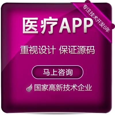 医疗APP开发在线问诊APP开发疗养app原生程序定制开发