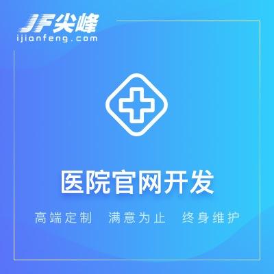 医院网站开发 医疗器械网站开发 落地页开发 推广落地页设计