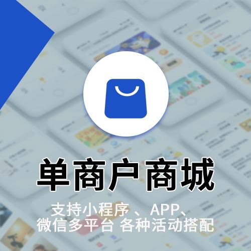 微商城|购物商城|单商户商城软件系统app|公众号可定制开发