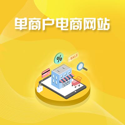 单商户电商网站