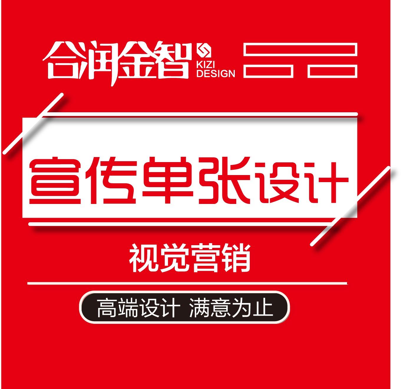 宣传单设计 折页设计 宣传册 设计 三折页 对折页 企业画册