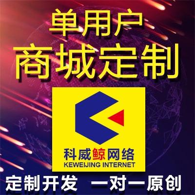 网站建设电商网站wap电商平台商城开发商城网站微商城单用户商