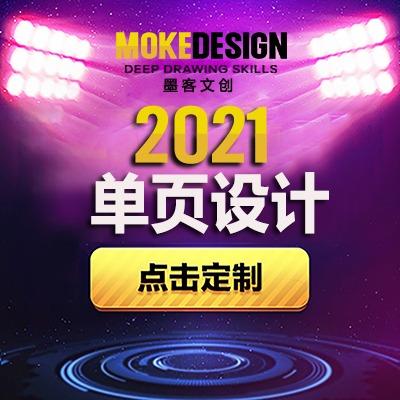 宣传品设计海报设计折页设计展架设计易拉宝DM单设计单页