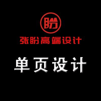 活动海报设计 宣传单彩页 插画单页 平面图片 贺卡展架设计