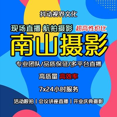 深圳市南山区丨会议视频录制丨年会视频拍摄制作丨婚礼摄影 摄像