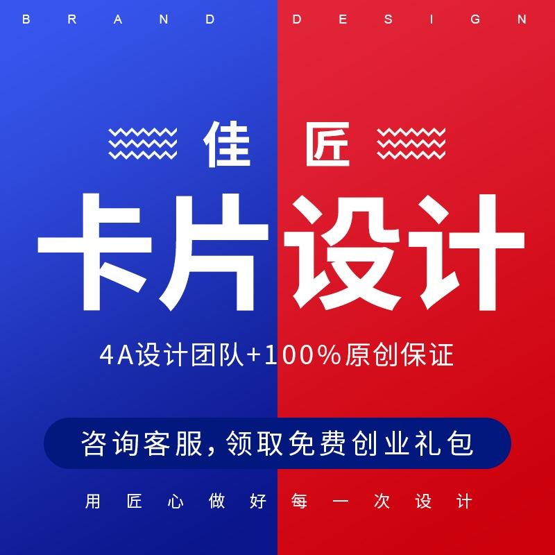 商务创意高档名片 设计 定制企业公司品牌个人会员双面广告卡片 设计