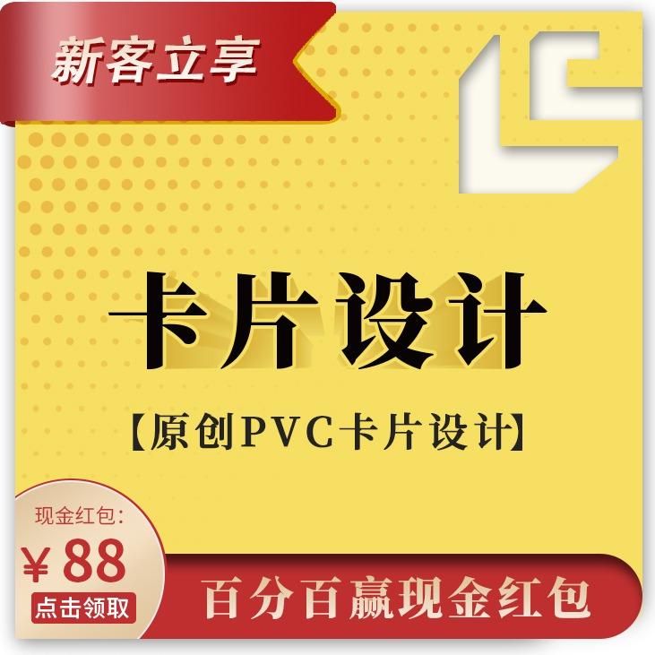 名片工牌会员卡设计 代金券台卡请柬定制  购物卡片设计