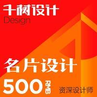 高端商务名片 设计 制作企业公司个人名片 设计 会员 卡片设计