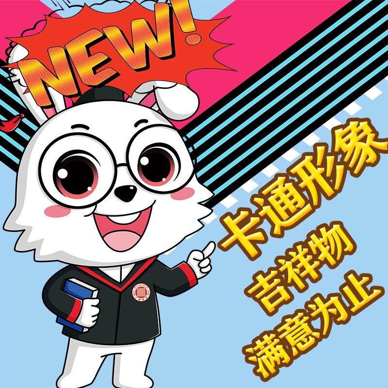 【启航动漫】企业卡通设计/产品卡通设计/活动卡通/吉祥物设计