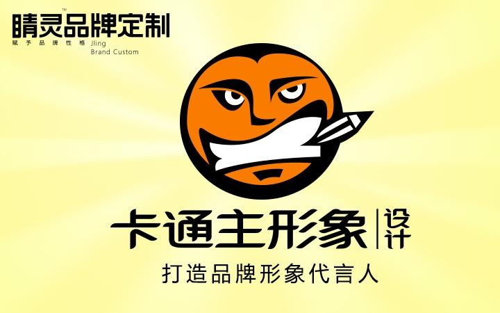 【睛灵品牌】漫画设计 卡通形象  卡通 logo产品企业活动组织协会