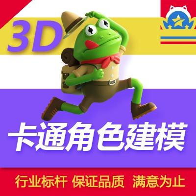 卡通角色3D建模/吉祥物玩偶3D建模/企业品牌形象3D建模