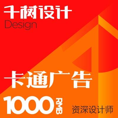 兰灵卡通广告设计展架易拉宝设计折页设计海报设计