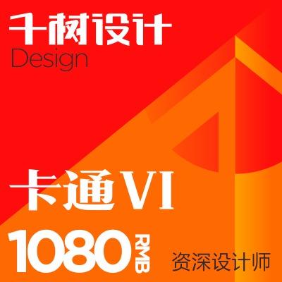 兰灵卡通VI设计企业公司品牌产品VI设计办公用品卡通VI设计