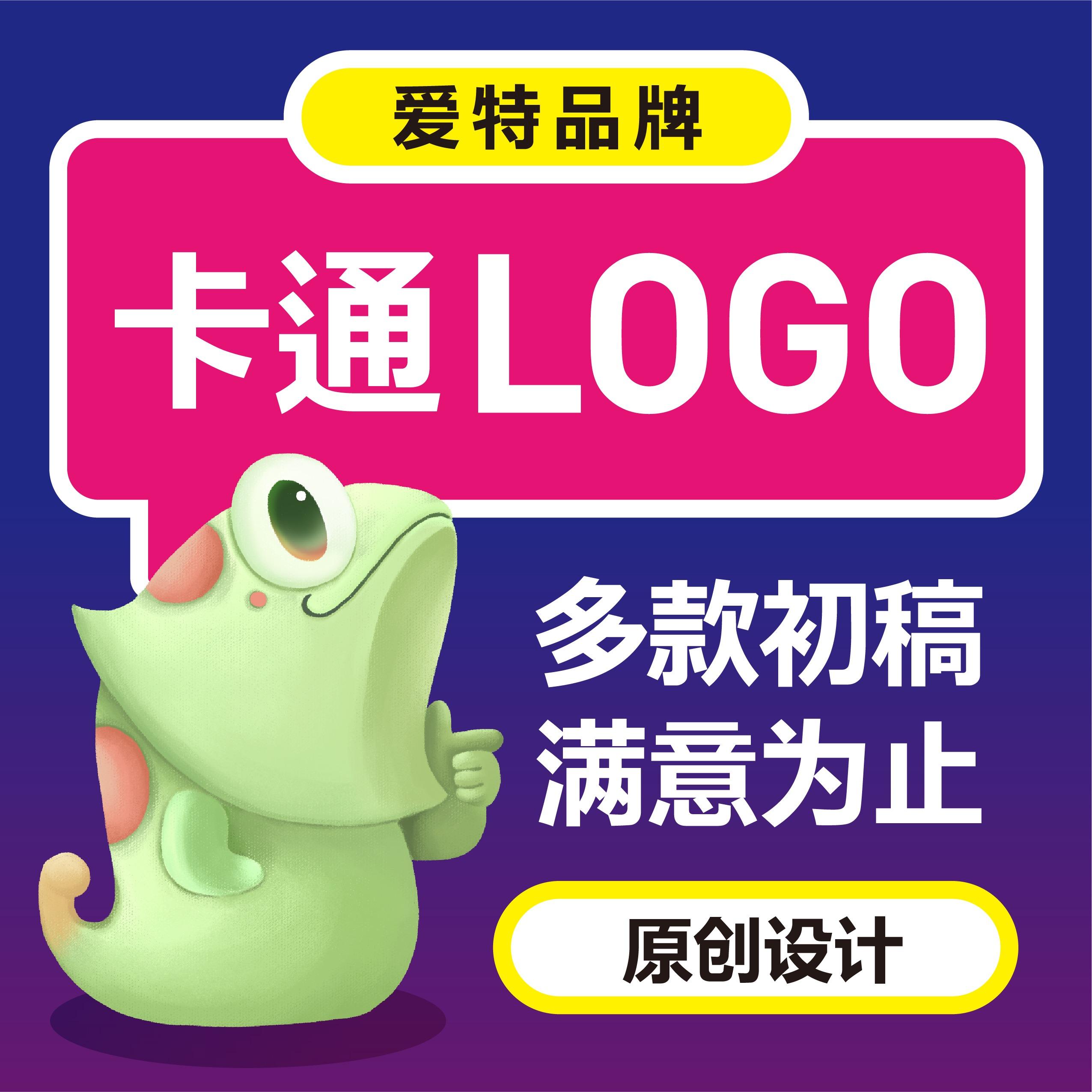 公司logo设计标志设计动态 卡通 logo设计商标设计文创设计
