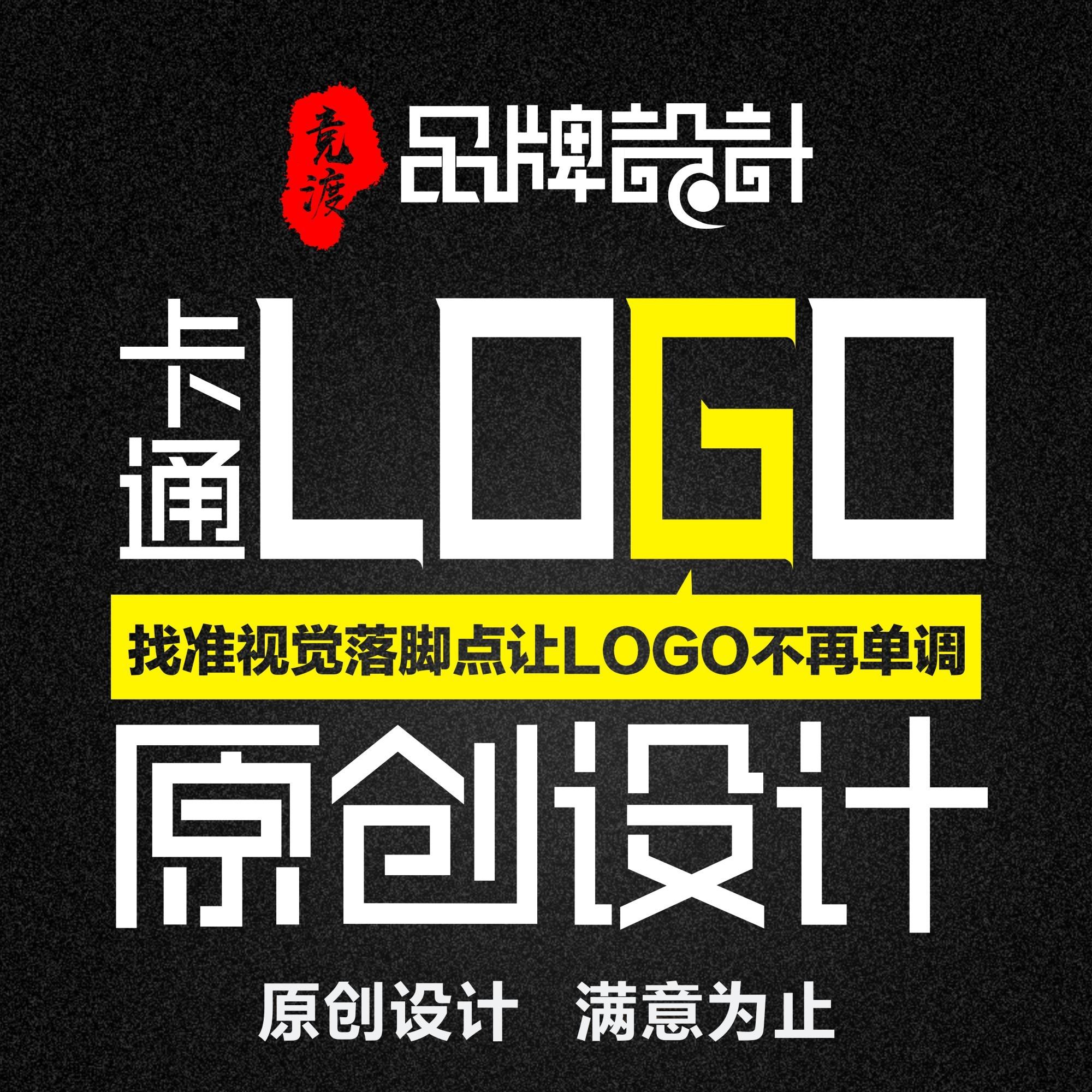【资深卡通】卡通LOGO设计品牌形象商标设计标志设计吉祥物