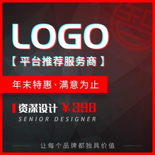 【年末特惠】logo设计商标设计公司企业品牌图标标志字体设计
