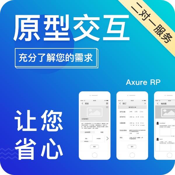 原型图设计 交互流程 高保真原型 UI设计