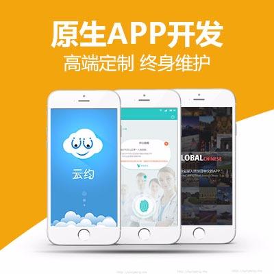 APP开发商城/社交聊天/点餐外卖/直播/苹果/安卓定制开发