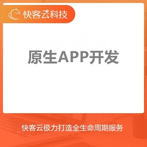 原生APP开发教育培训IOS安卓APP定制开发