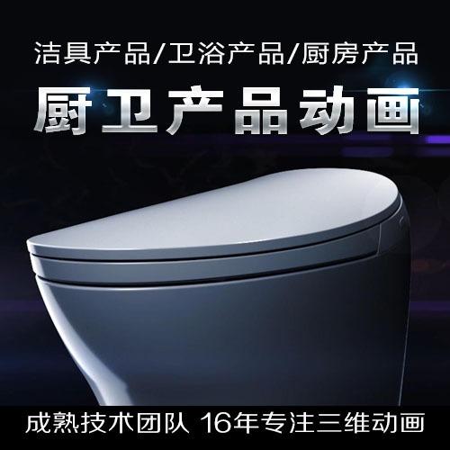 工业产品视频制作/厨房卫浴产品三维动画/洁具产品动画宣传片