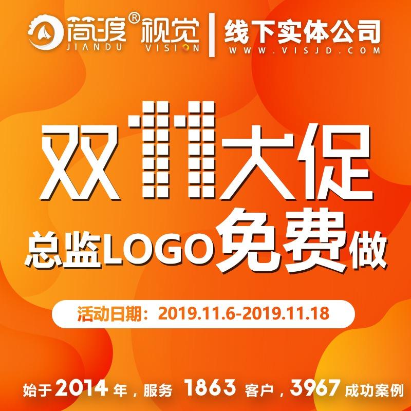【双11】企业LOGO标志商标设计餐饮LOGO企业VIS设计