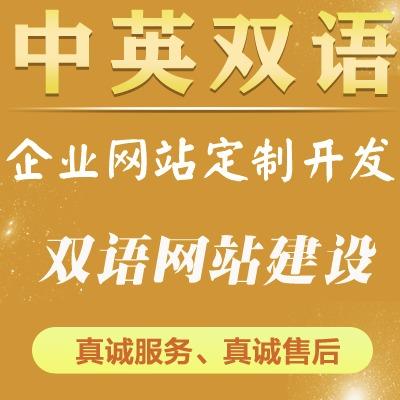 中英文双语网站建设 中英双语企业网站建设 中英双语网站定制