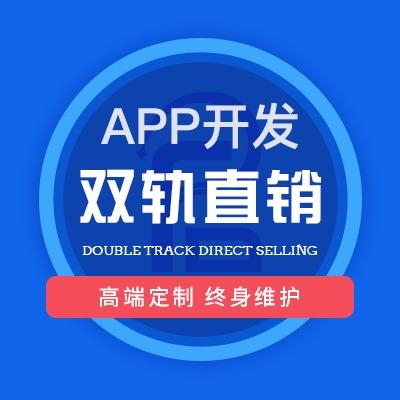 app定制 双轨直销太阳线拆分三级分销新零售app