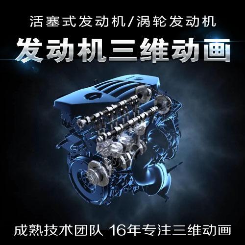 发动机3d动画/活塞发动机视频制作/涡轮发动机动画/产品演示