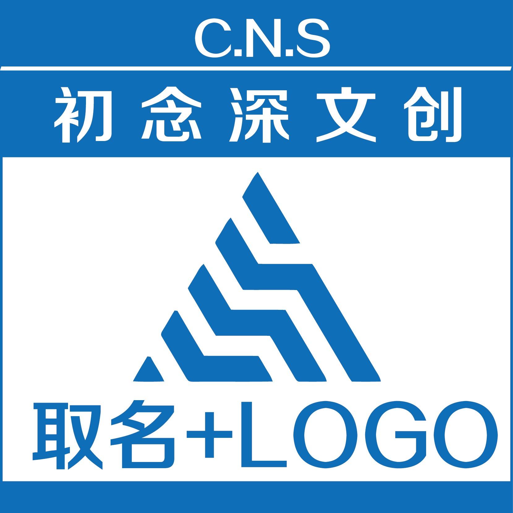 公司起名/品牌起名/产品取名公司/商标店铺名字+LOGO设计