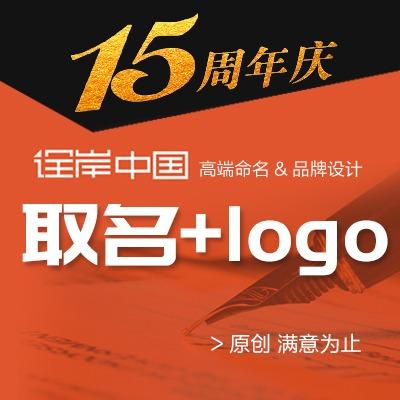 【诠岸取名+logo套餐】公司品牌企业取名起名+logo设计