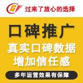 网站seo优化口碑推广