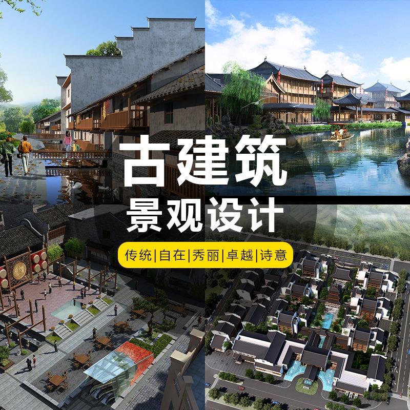 古建筑设计景观园林绿化亮化设计施工图效果图规划设计专业公司