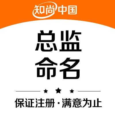 公司取名品牌命名企业取名商标起名网站门店店铺起名产品取名字